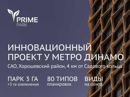 Prime Park —Инновационный проект у метро Динамо САО, Хорошевский район,